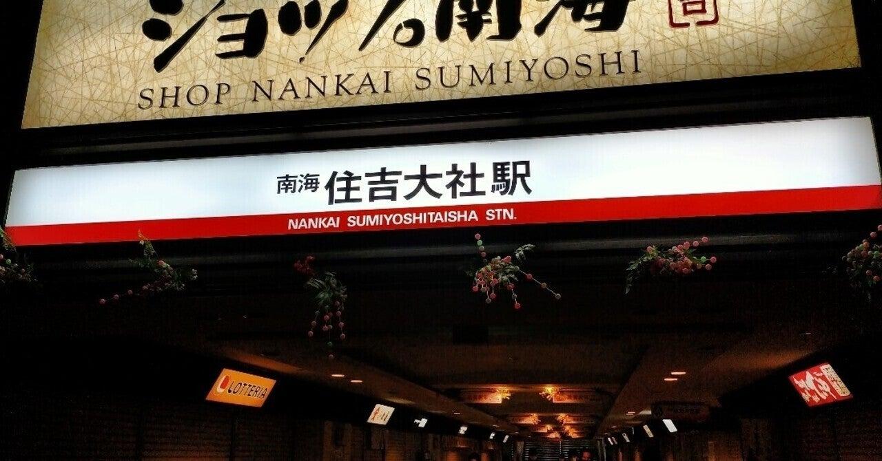 元日恒例神社仏閣巡り2021(前編)~大阪・住吉大社~|ぱいなぽー|note