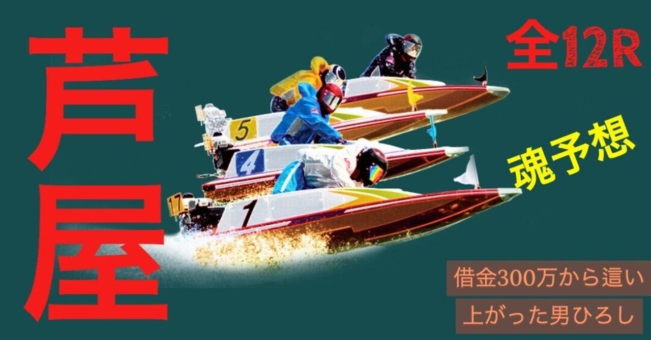 レース 予想 ボート 日刊