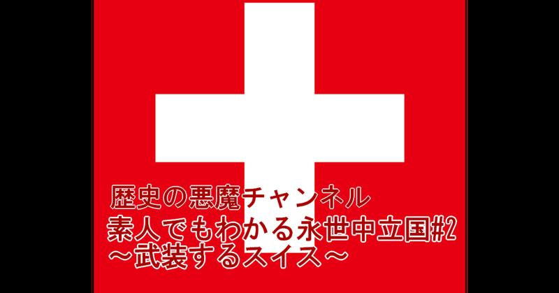 素人でもわかる永世中立国#2 ~武装するスイス~|歴史の悪魔チャンネル ...