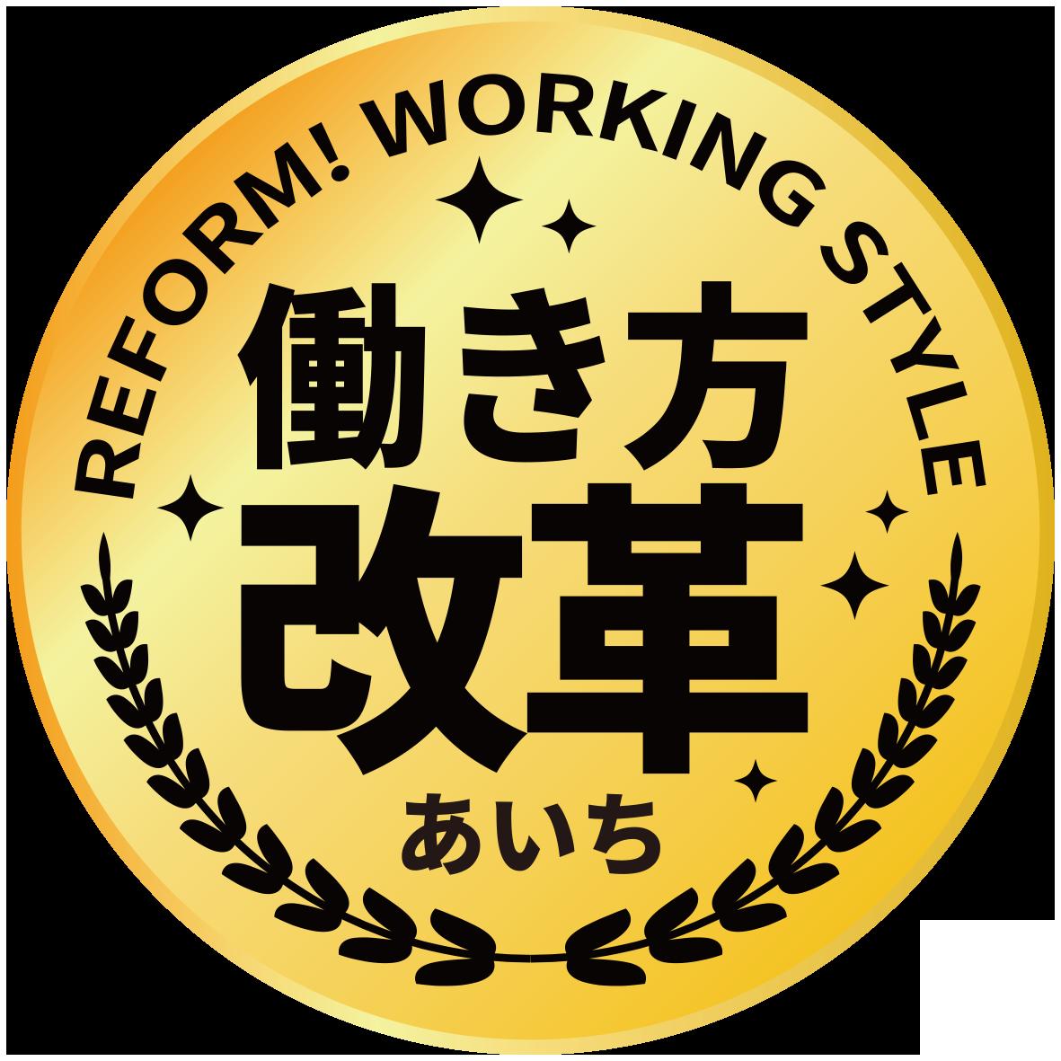 働き方改革