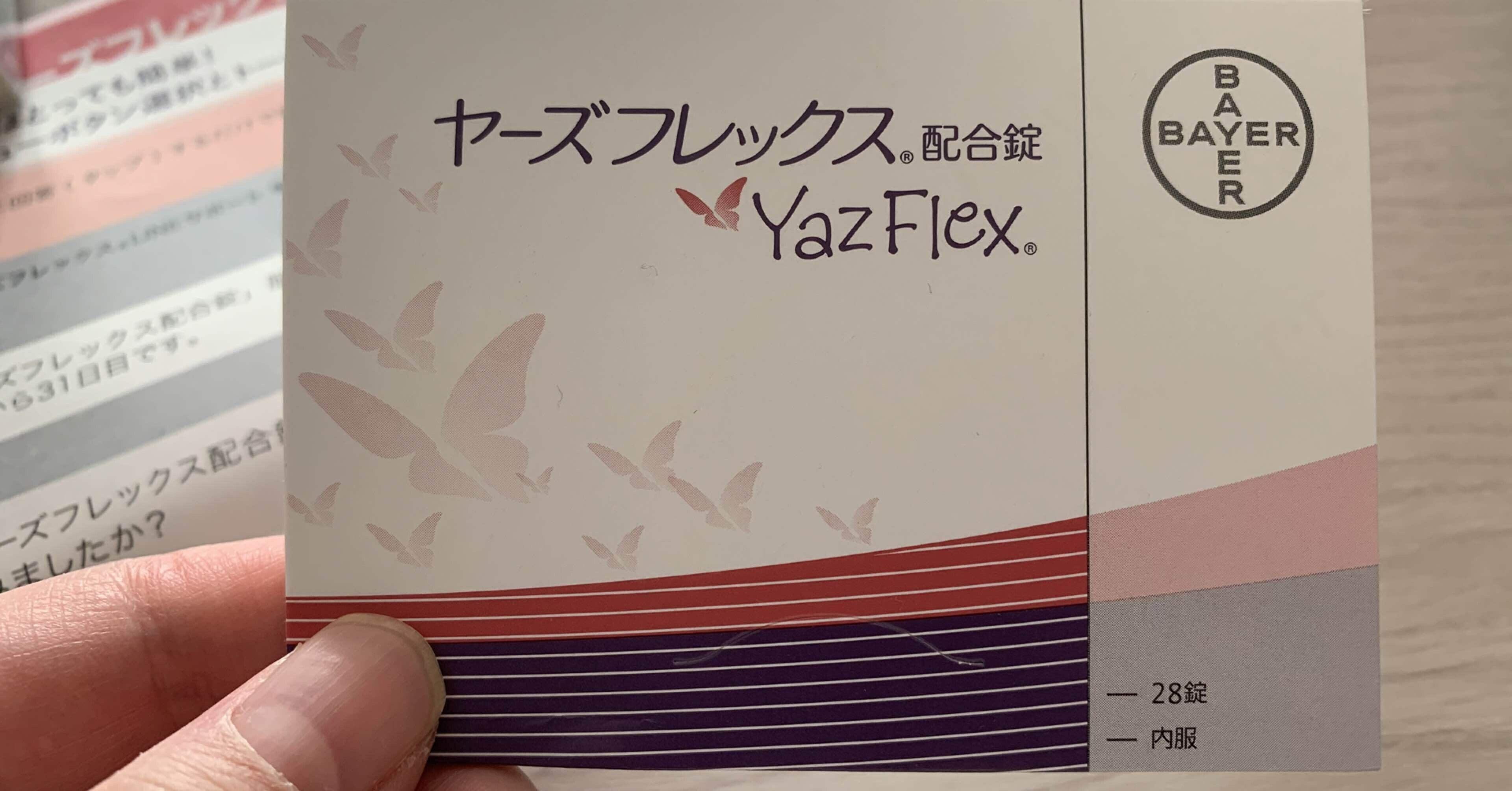 フレックス ヤーズ