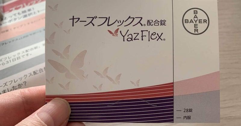 フレックス 副作用 ヤーズ