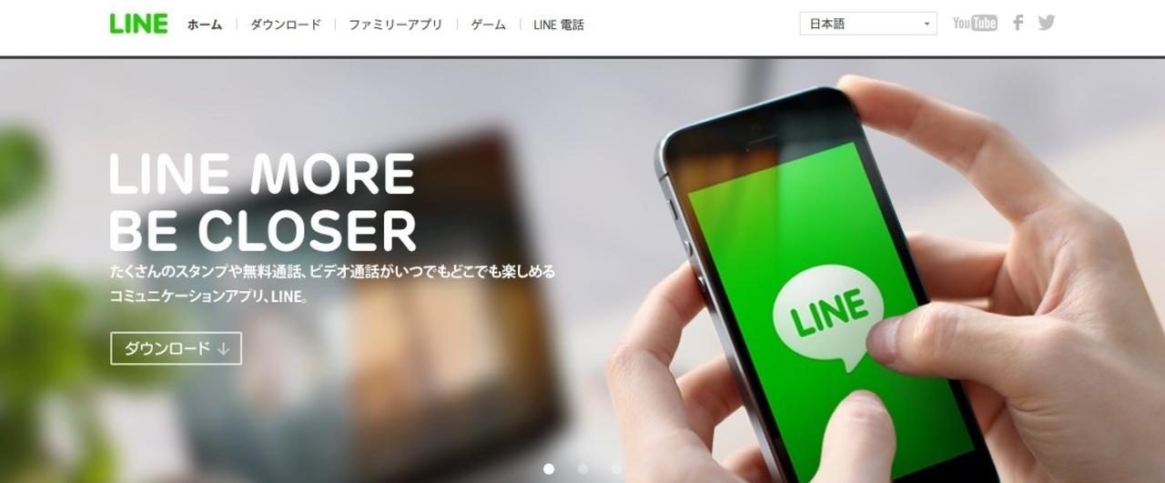 無料通話_メールアプリ_LINE_ライン_