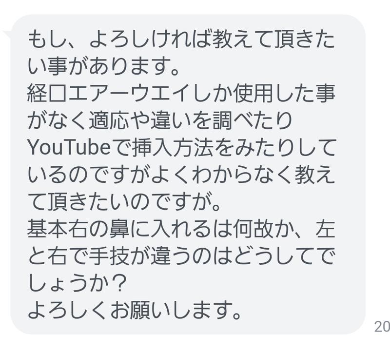 経口 エアウェイ