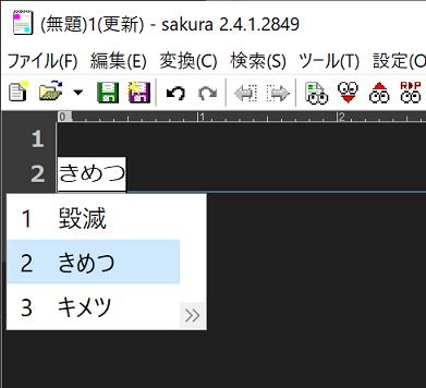 2021-01-05きめつMSIME