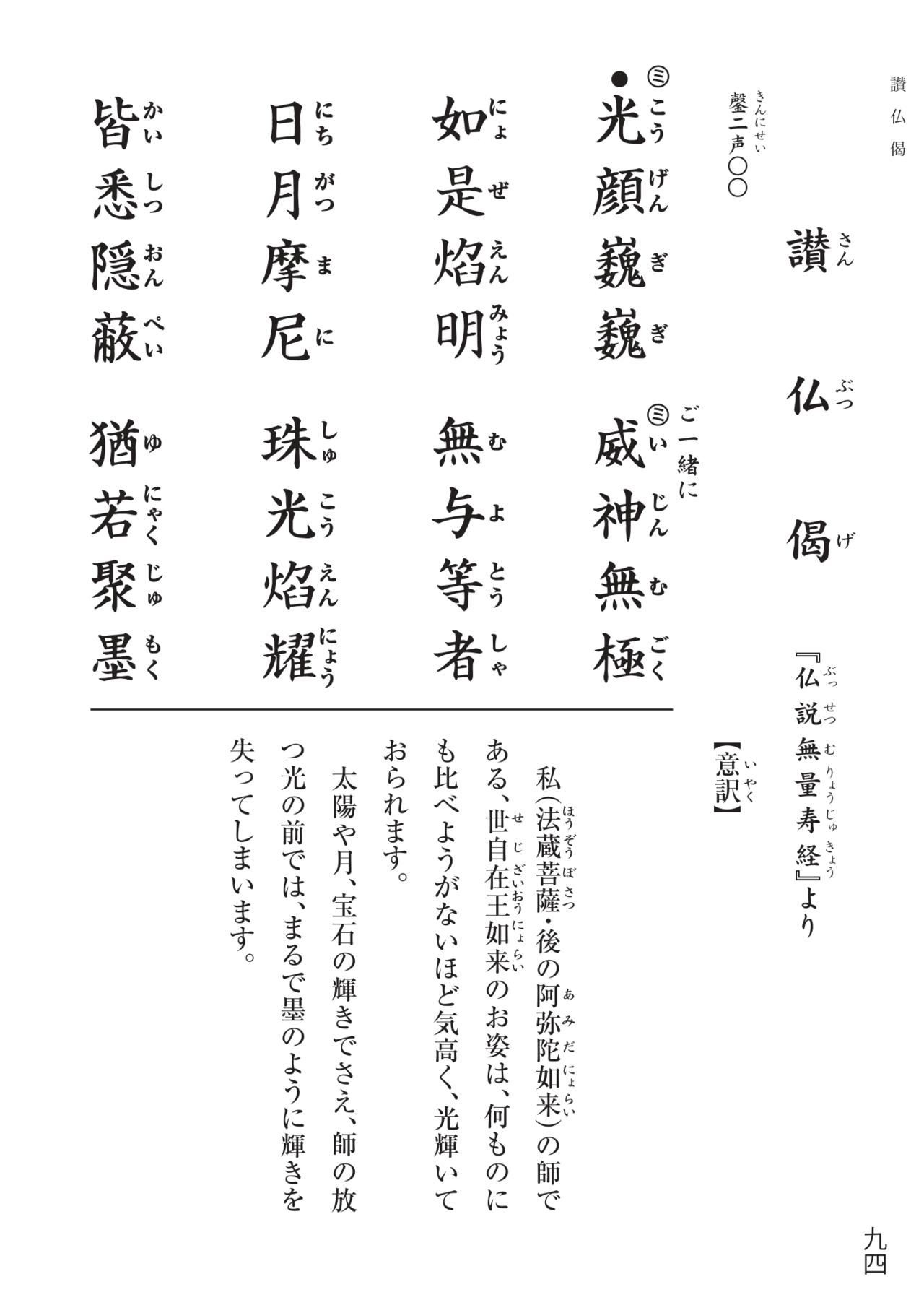2020.5.讃仏偈-02