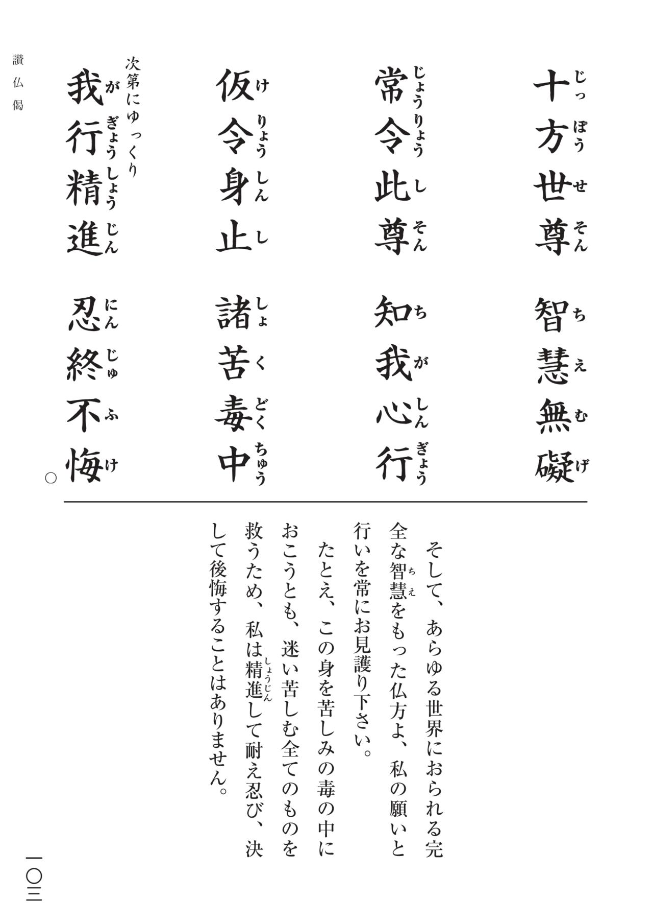 2020.5.讃仏偈-11