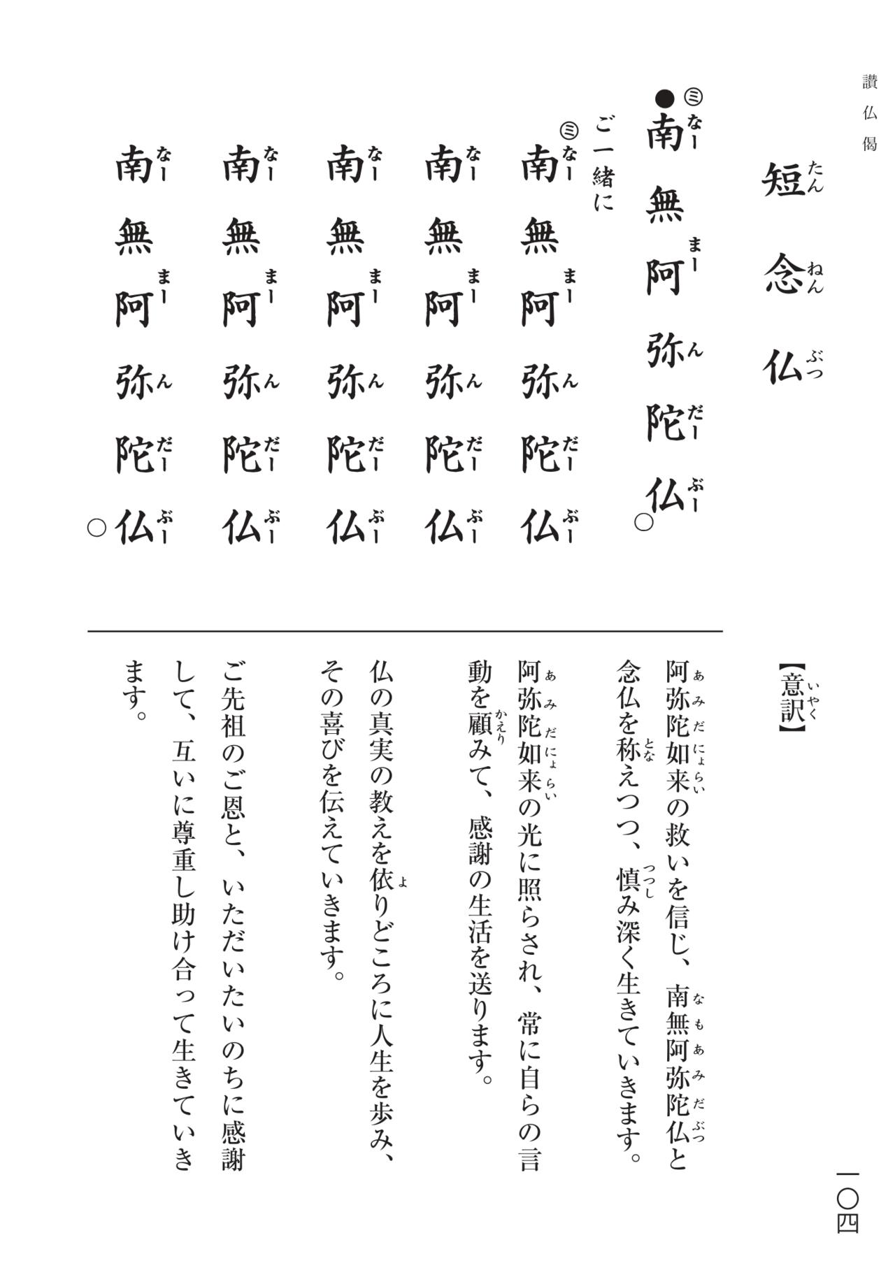 2020.5.讃仏偈-12