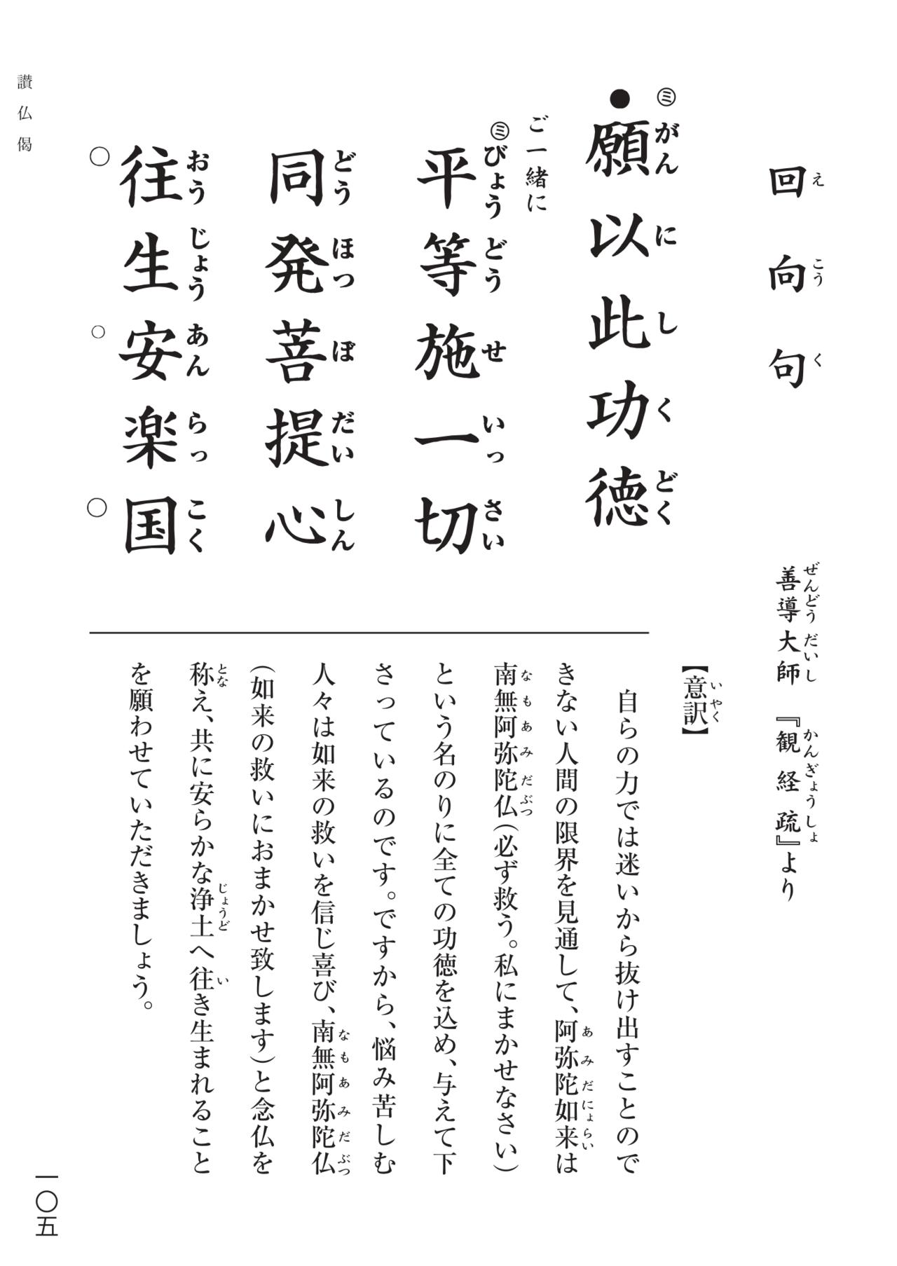 2020.5.讃仏偈-13