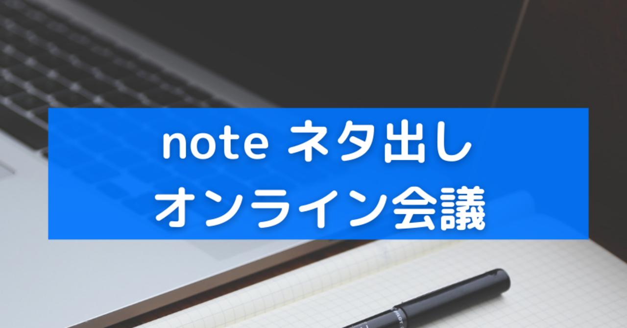 【体験レポ】「noteネタ出しオンライン会議」はじめました。 池田あゆ里@インタビューライター note