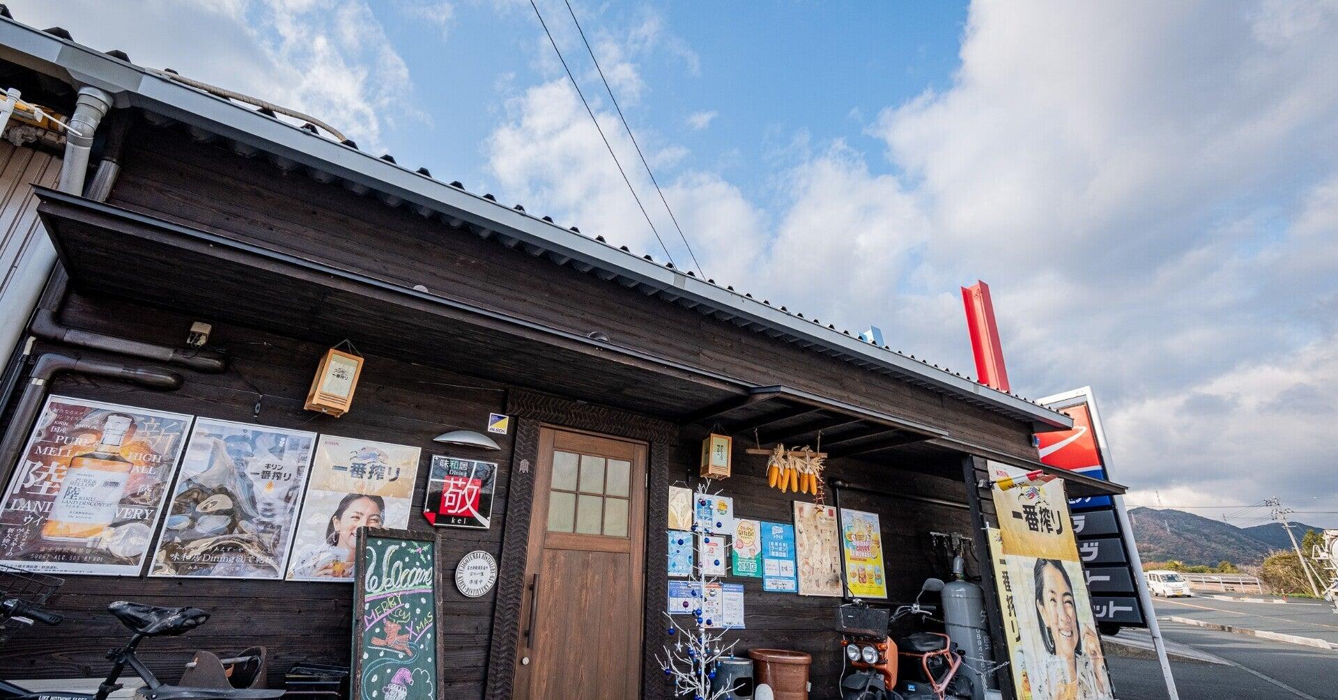 【一食一善プロジェクト2020協賛店紹介】 味和居 Dining 敬 Kei