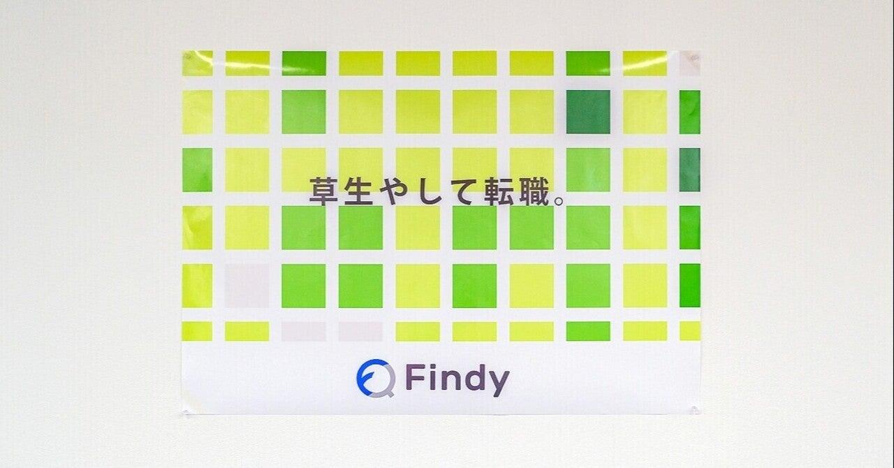「技術立国日本を取り戻す」ためにFindyが取り組んでいきたいこと|山田裕一朗(CEO at Findy Inc.)|note