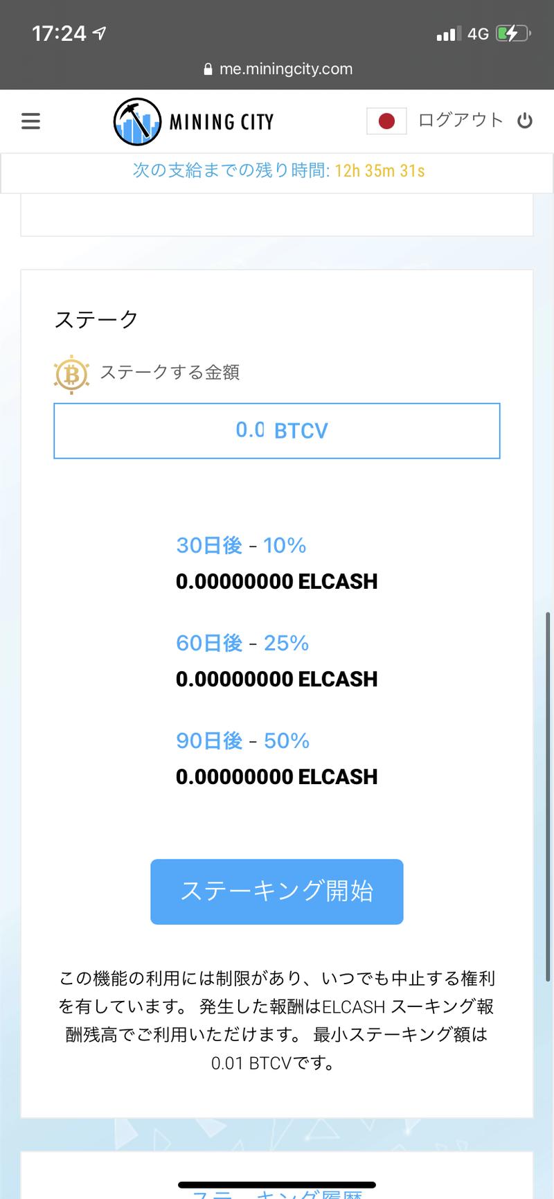コイン 価格 ビット ボルト