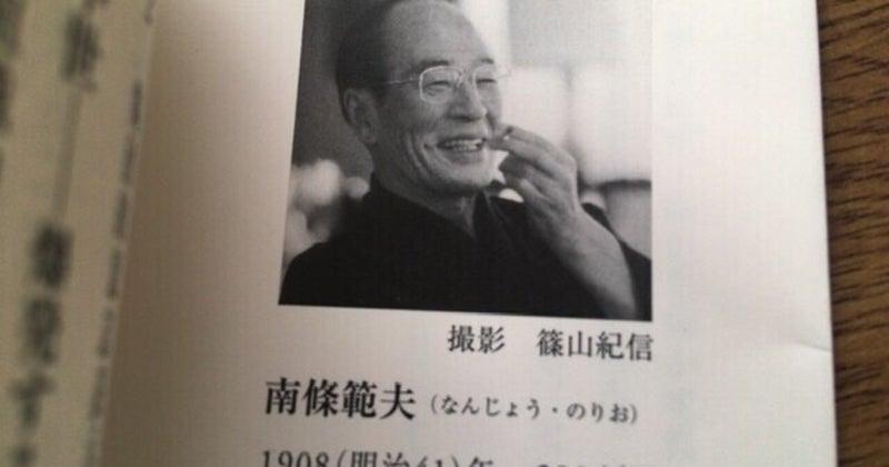サブカル大蔵経482南條範夫『暴力の日本史』(ちくま文庫)|永江雅邦|note