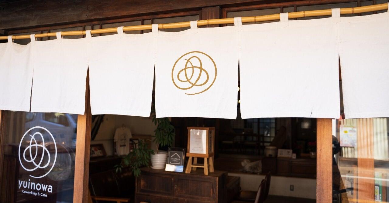 糸と糸を結うように、つながって、はたらいて、はぐくんで。築90年以上の呉服店を利活用したシェアスペース『Coworking & Cafe yuinowa』|結城市古民家研究所「YUILABO」