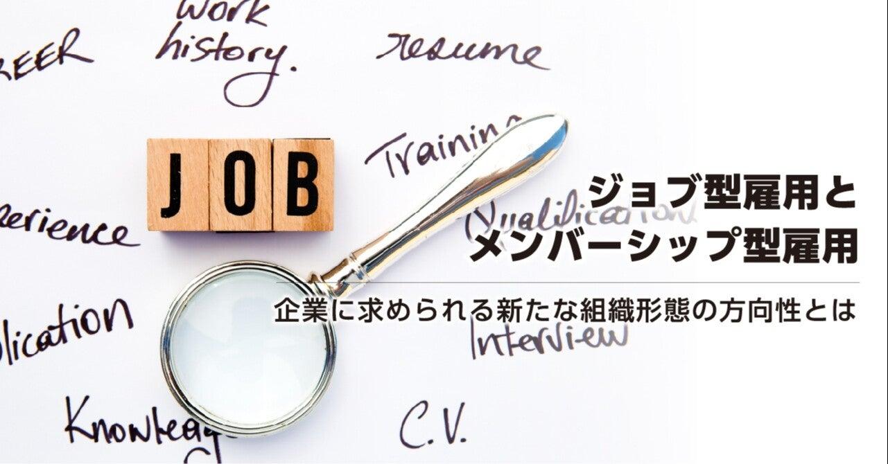 雇用 型 メンバー シップ