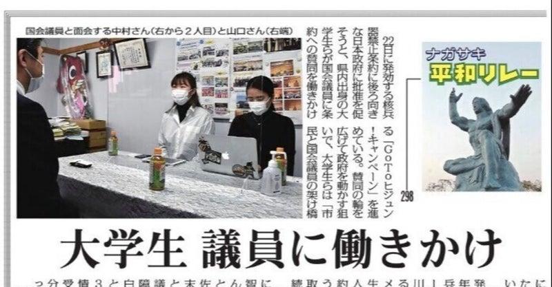 毎日 新聞 長崎