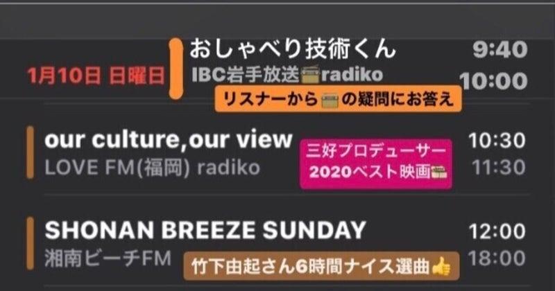 深夜 表 番組 ラジオ 便