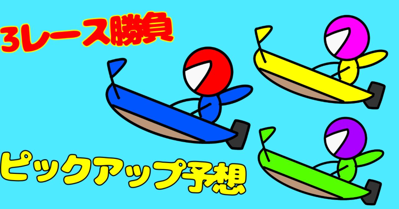 予想 ボート レース 芦屋