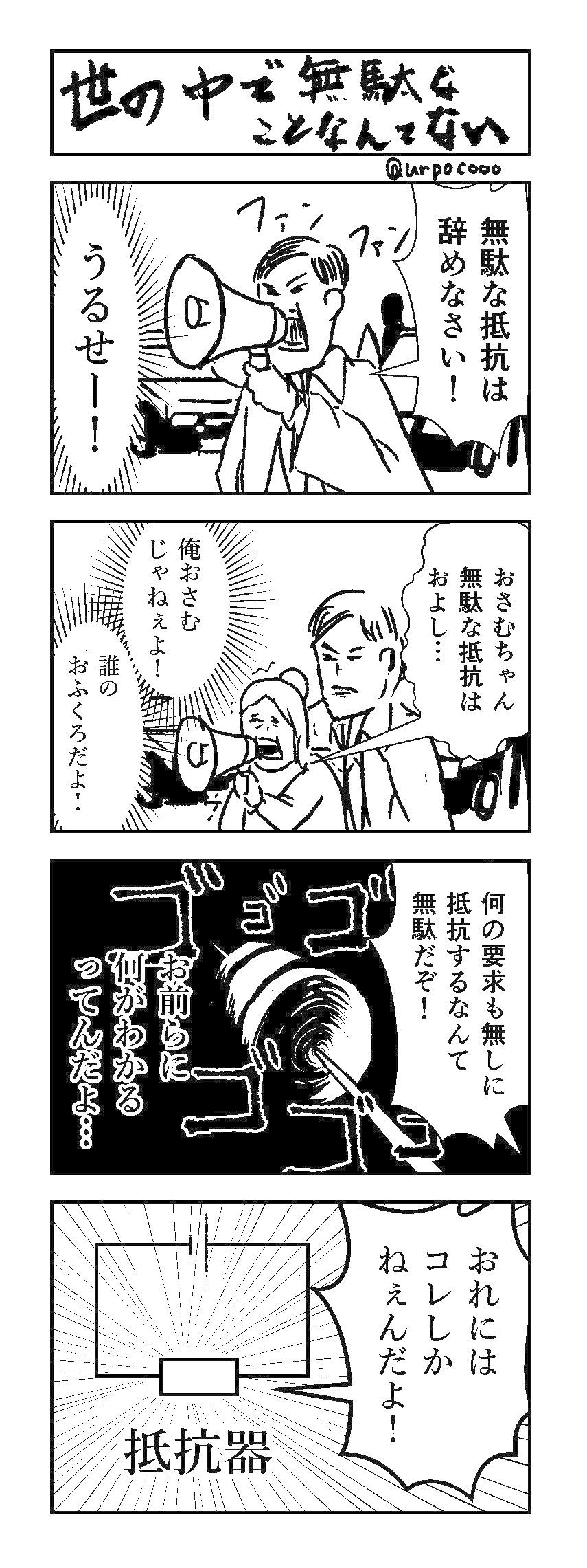4コマ_無駄な抵抗