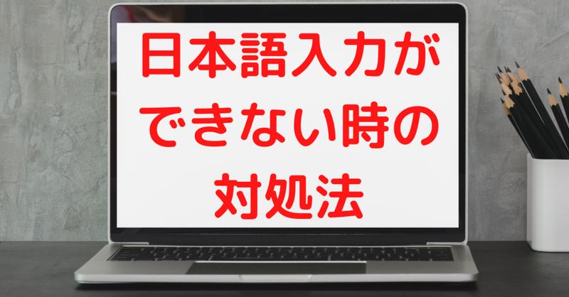 入力 語 windows10 できない 日本