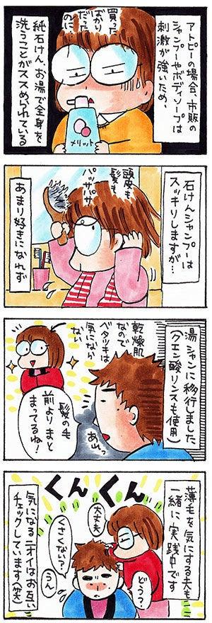 日記漫画20170322