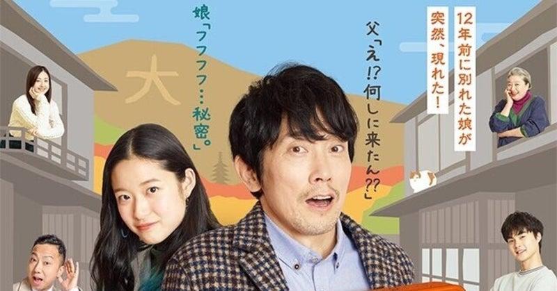 みやこ が 京都 に やって来 た ドラマ『ミヤコが京都にやって来た!』公式動画!TVerで見れる?1話か...