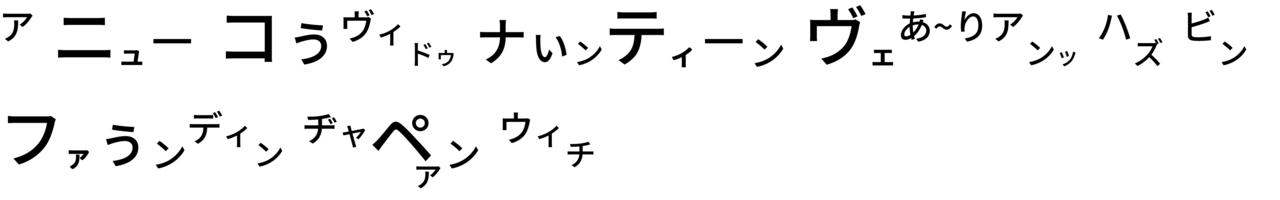 カタカナスクリプト-01 - コピー