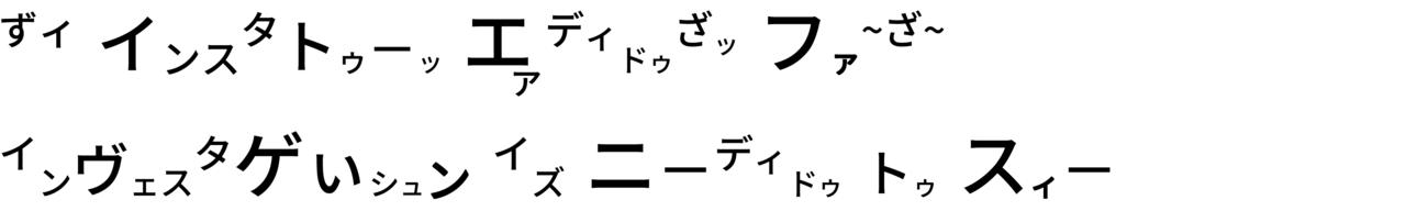 カタカナスクリプト-01 - コピー (7)