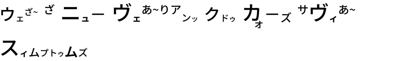 カタカナスクリプト-01 - コピー (8)