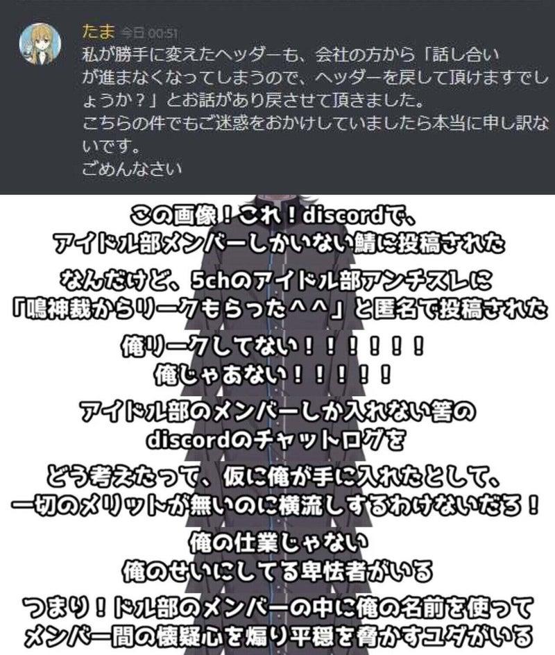 アイドル 部 崩壊