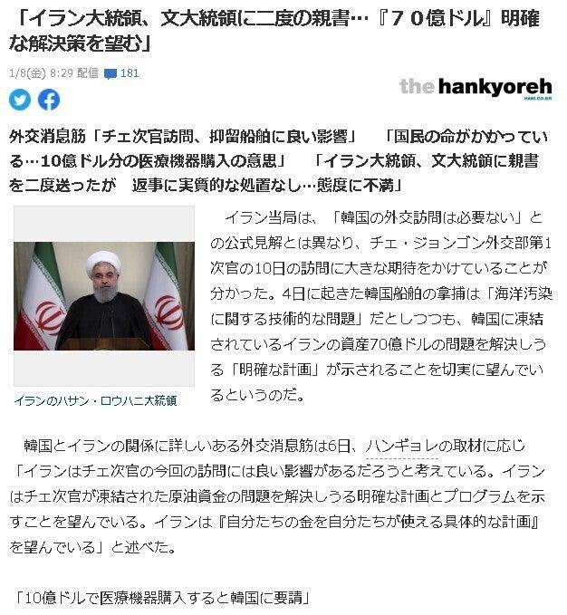 化 水素 フッ イラン