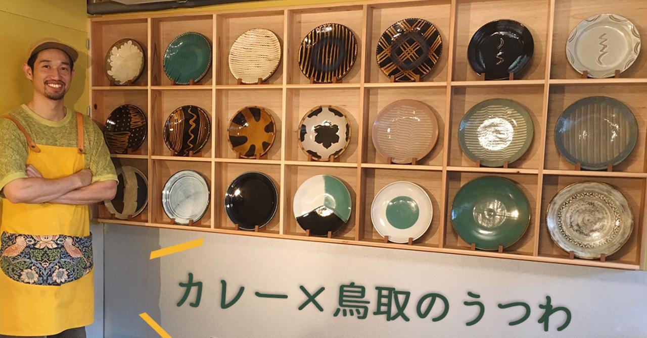【カレー×鳥取のうつわ】KAJI CURRY店主に聞く、地元のうつわを使うこだわり|こあ|プレフリーライター|note