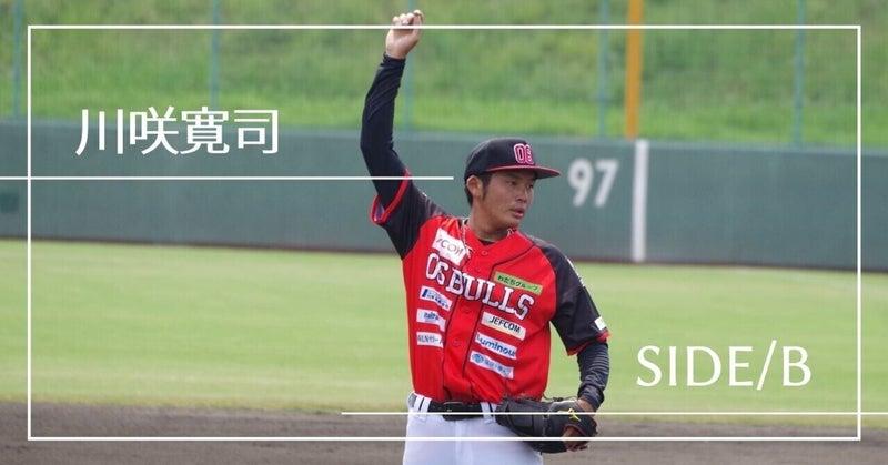 さわかみ関西独立リーグ06BULLSのエース、川咲寛司【side B ...