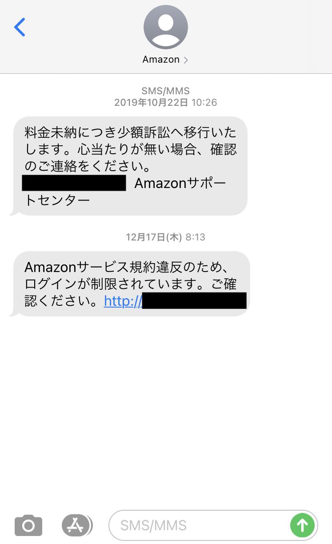 Amazon 少額 訴訟