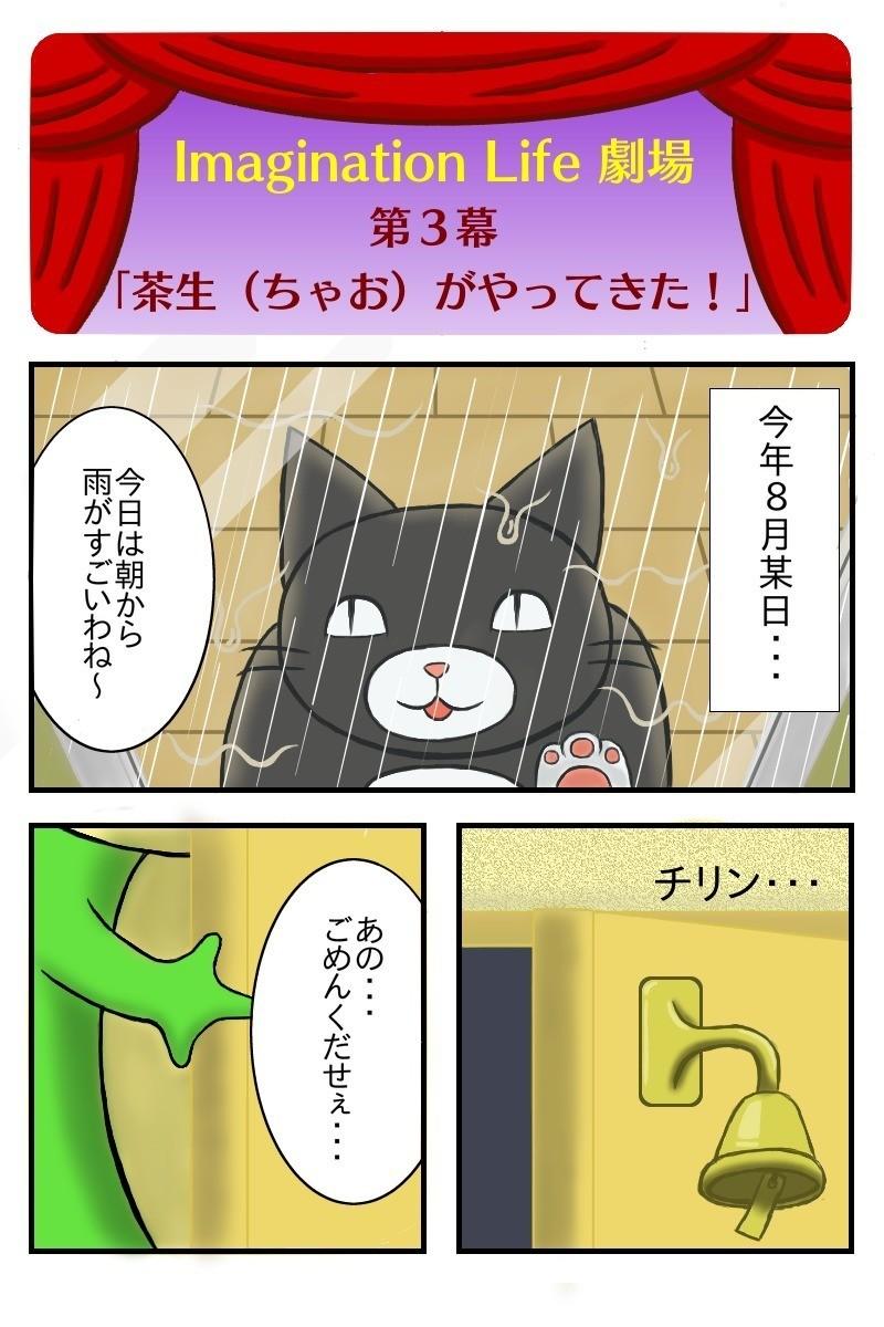 イマジライフ劇場第3幕_p1