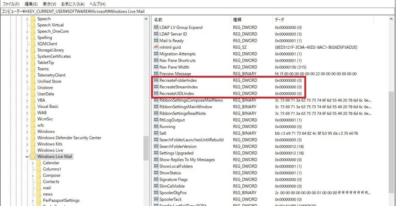 メール エラー ライブ Windows