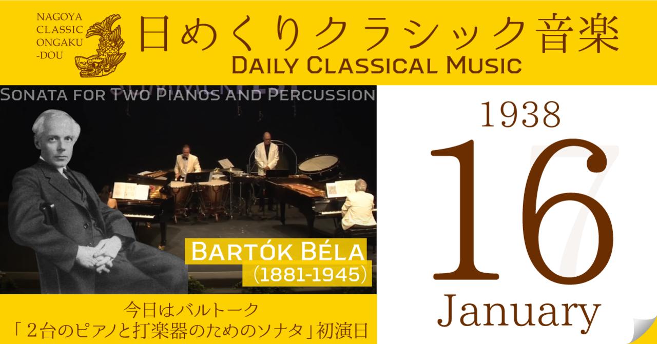 1/16 #日めくりクラシック音楽 】今日はバルトーク「2台のピアノと ...