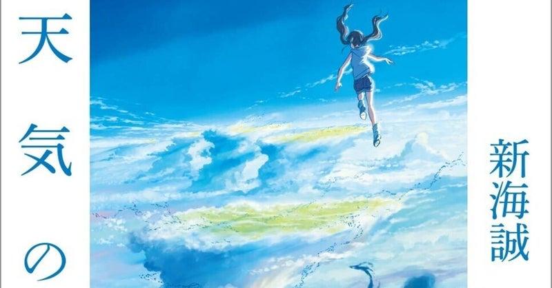 の 感想 読書 天気 文 子 【読書感想文】『小説 天気の子』(新海誠)