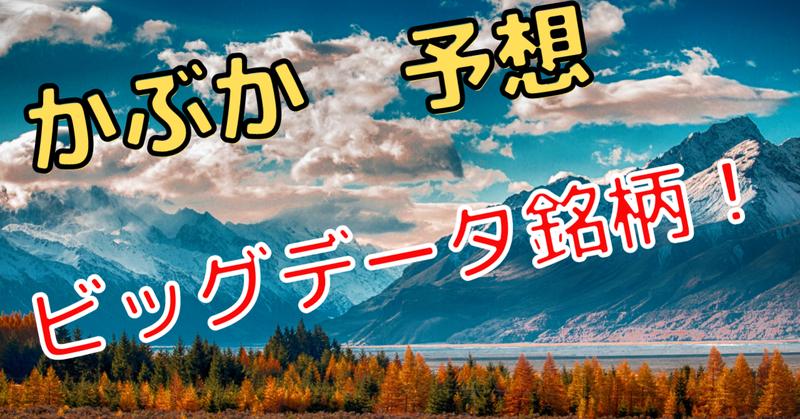予想 富士通 株価