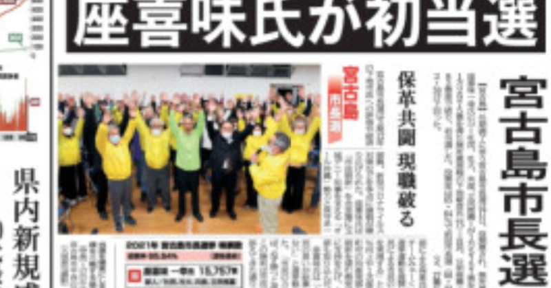選挙 浦添 結果 市長