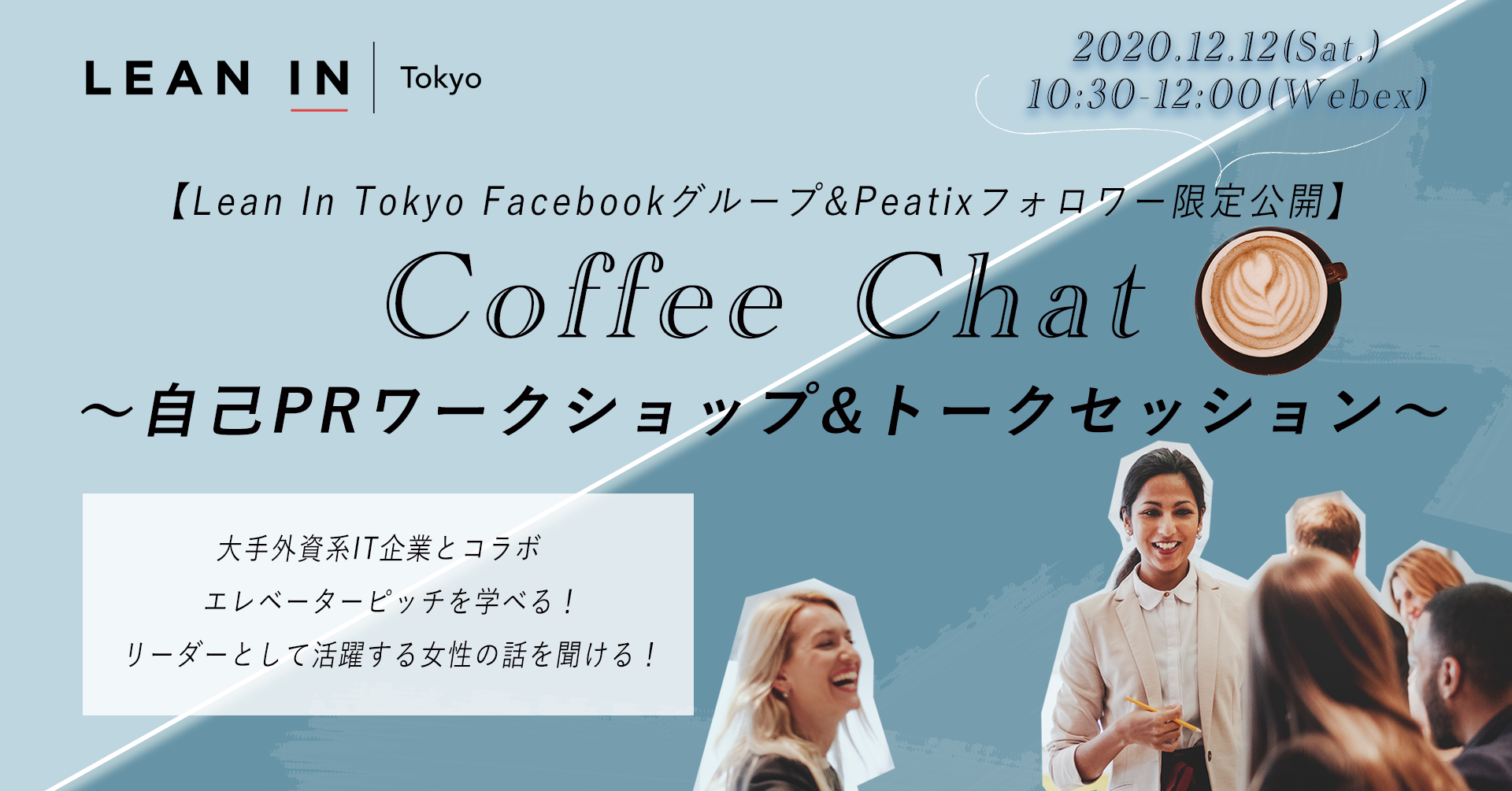 12/12 Lean In Tokyo Facebookグループ限定公開 Coffee Chat〜自己PRワークショップ&トークセッション〜 イベントレポート