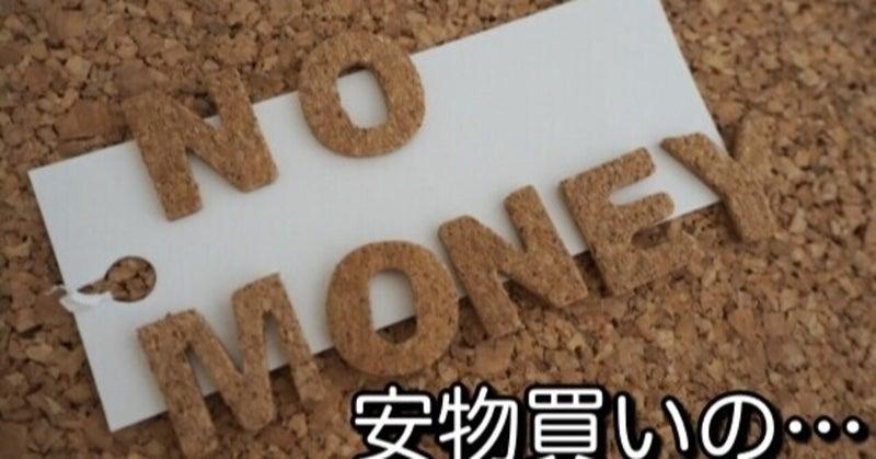 の 失い 銭 買い 安物