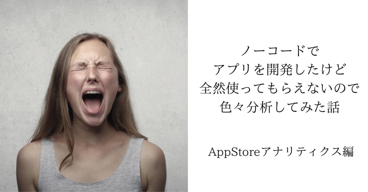 NoCode(ノーコード:Adalo)でアプリ開発したけど、なかなかダウンロードしてもらえない話-Appstoreアナリティクスによる分析と実践した打ち手-|グルメアプリSabinuky -知りたいのはあなたのオススメのお店-|note