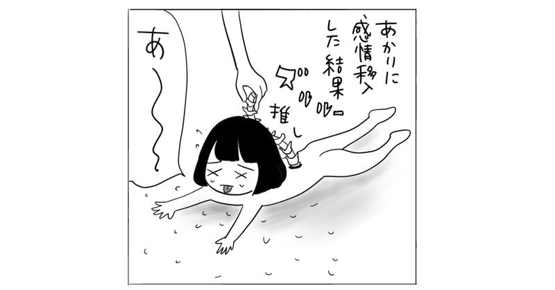 犬山紙子|note