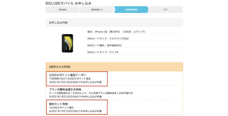 スクリーンショット 2021-01-20 23.05.13