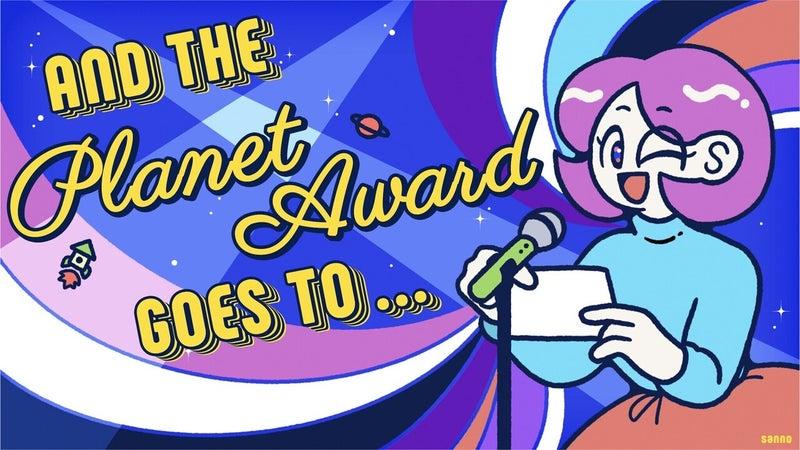 プラネット賞