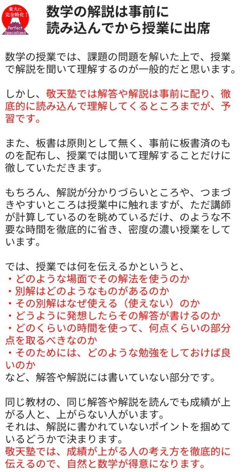オープン授業LP_210122_5