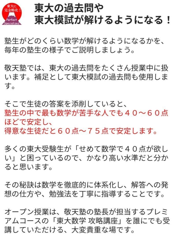 オープン授業LP_210122_6