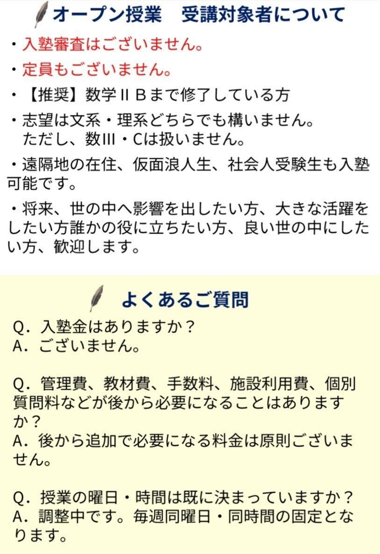 オープン授業LP_210122_14